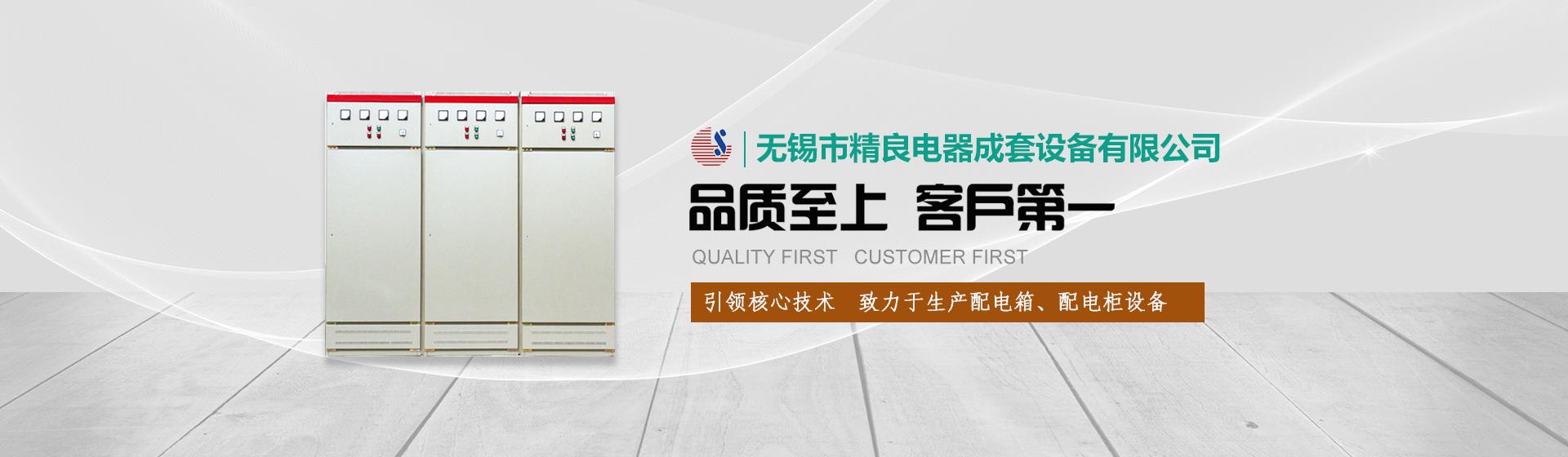 低压动力配电箱